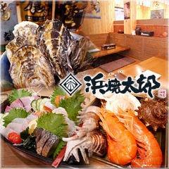 鉄板もつ鍋×牡蠣 浜焼太郎 鹿屋店
