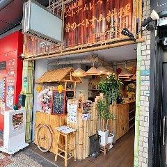 ベトナム料理 123Zo ~イチニサンゾー~ なんば店