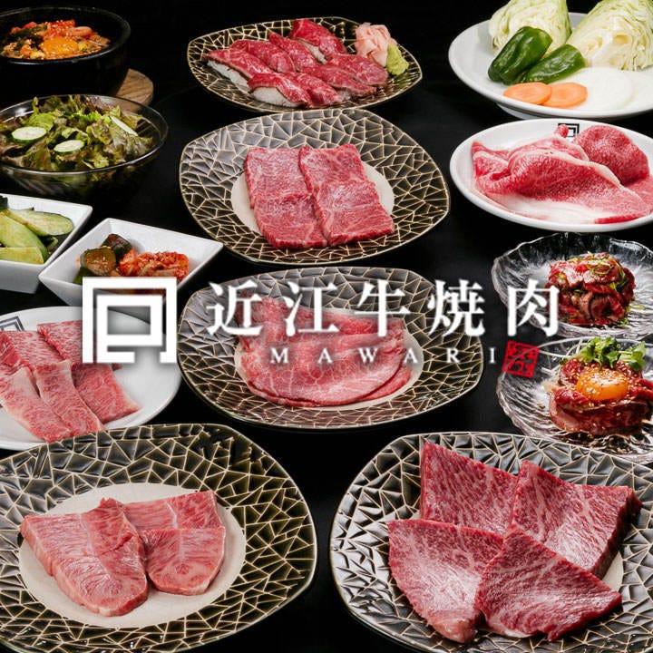 厳選近江牛を楽しめる焼肉食べ放題のお店です
