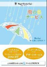 雨の日サービス♪