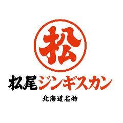松尾ジンギスカン札幌琴似店