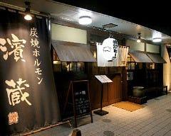 炭焼ホルモン濱蔵 戸塚店