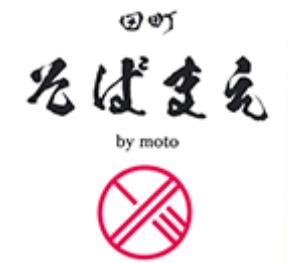 田町 そばまえ by moto