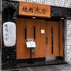 永秀 新宿歌舞伎町店