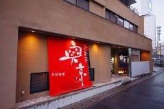奥京 甲府駅前店
