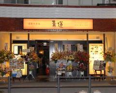 個室&食べ放題 青蓮 日本大通り店