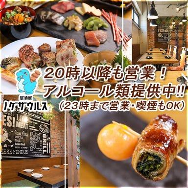 牛串 魚串 野毛ザウルス  メニューの画像