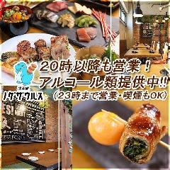 牛串 魚串 野毛ザウルス