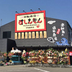 回転寿司 すしえもん 宇和島本店