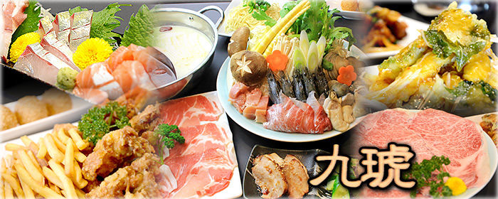 鍋・一品料理 九琥