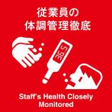 従業員の体温検査