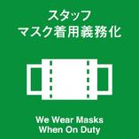 従業員のマスク使用