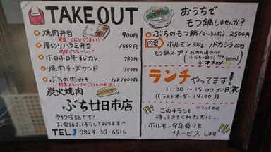 炭火焼肉 ぶち 廿日市店  メニューの画像