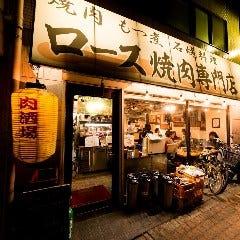 ロース焼肉専門店 肉酒場 武蔵小杉店