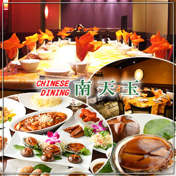 Chinese Dining ナンテンユー(南天玉)