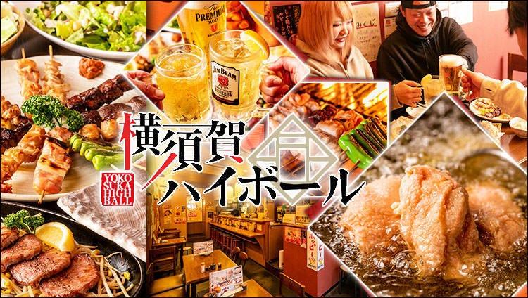 牛タン×串焼き 横須賀ハイボール