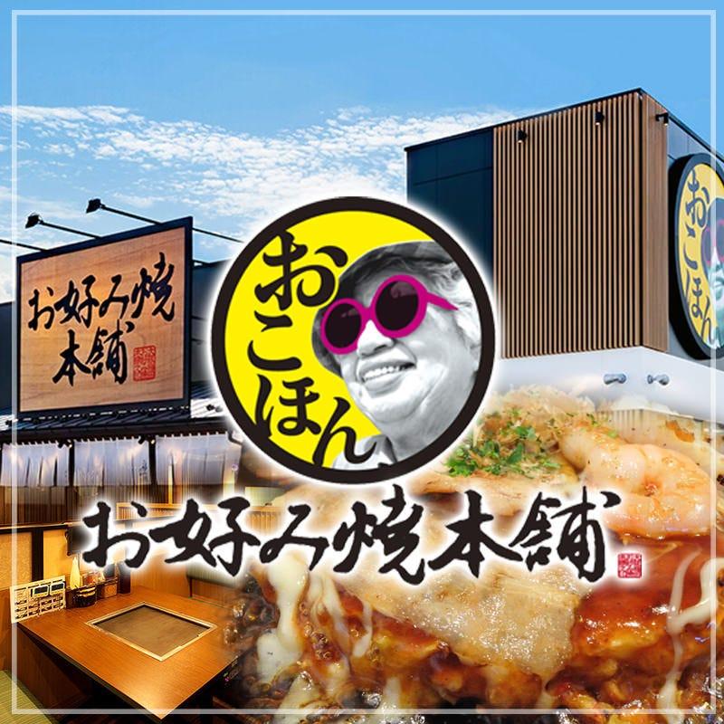 お好み焼本舗豊川店
