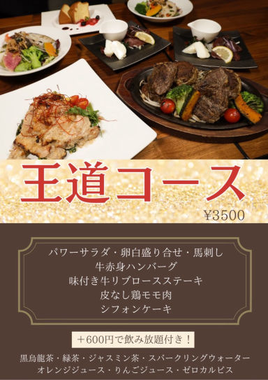肉&ワイン 筋肉食堂 渋谷店  メニューの画像