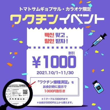 新大久保 生サムギョプサル専門店 トマト  こだわりの画像