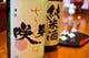 北海道の銘酒を中心に各種取り揃えております。