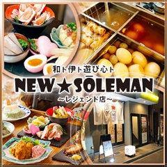 NEW SOLEMAN レジェンド店