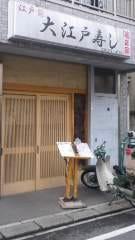 大江戸寿司