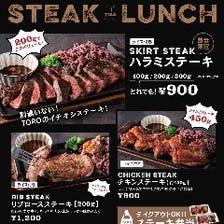 【期間限定】ステーキランチ!!