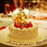 誕生日のお祝いにも是非