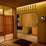 【和空間】 趣のある上質空間で創作和食や京料理を堪能