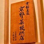 京都から直送される新鮮な京野菜をご提供しております