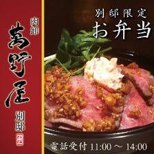 平日限定★別邸特別お弁当開始♪