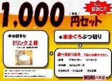 超お得!! 1,000円セット 【お好きなドリンク2杯 + 本まぐろぶつ切り + 選べるおつまみ1品】