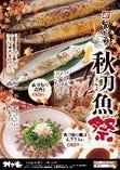 『秋刀魚祭』開催!