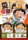 釜飯 各種(とり釜飯 / 鮭釜飯 / あさりの釜飯)