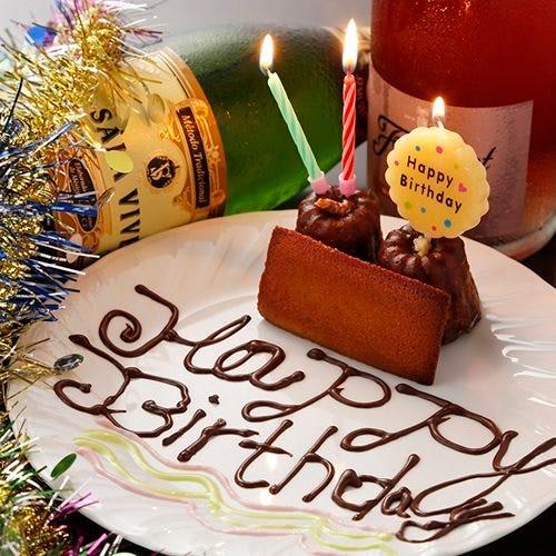 6つの誕生日特典多数★