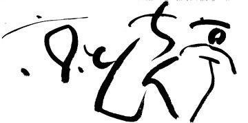 京とんちん亭