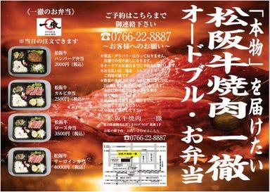 松阪牛焼肉 一徹  メニューの画像