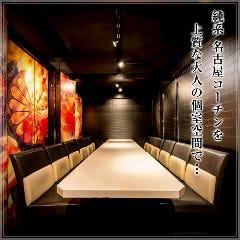 名古屋コーチン 个室居酒屋 杏~ANN~横滨驿前店
