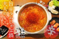 【新しい美味しさ!】大人の旨辛ラムしゃぶ鍋【選べる辛さでポッカポカ】(2時間・食べ飲み放題)