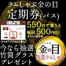 ラムしゃぶ定期券 新発売!