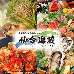 三陸海鮮と地元牧場のお肉 仙台海蔵