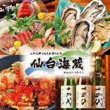 季節の地元仙台や宮城のお料理もご用意しております