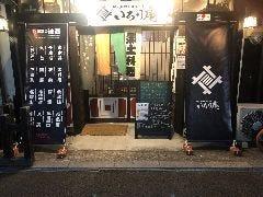 郷土料理 いろり庵 東口店