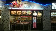 会津屋 ららぽーとEXPOCITY店