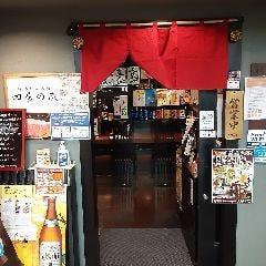 地酒と旬の肴 四季の蔵 本店