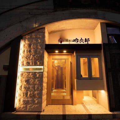 焼肉 吟次郎 東京駅丸の内店  メニューの画像