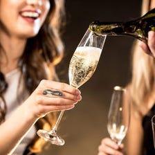 スパークリングワイン付き女子会コース