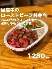 国産牛ローストビーフ丼弁当