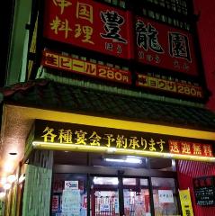 中国料理 豊龍園 尾張旭店