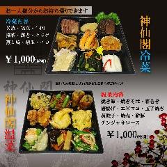 神仙閣 大阪店